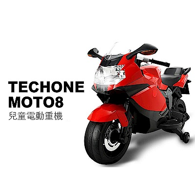 TECHONE MOTO8 仿真跑車重型機車設計可充電兒童電動摩托車/機車帥氣破錶
