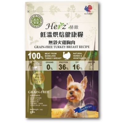 Herz赫緻 低溫烘培健康犬糧 無穀低敏火雞胸肉 5磅(2.27kg) X1包
