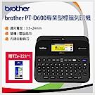 兄弟brother PT-D600 高速彩色液晶螢幕標籤機
