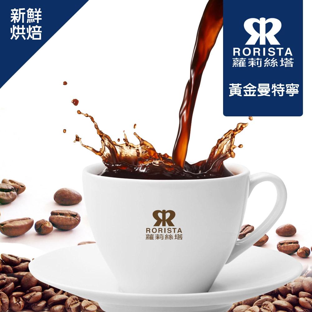 【RORISTA】黃金曼特寧_莊園精品咖啡豆(150g/包)
