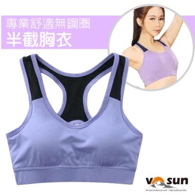 【VOSUN】女時尚新款 緊身運動半截胸衣/背心_紫