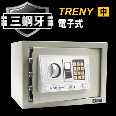 TRENY 三鋼牙 電子式保險箱 中 9750
