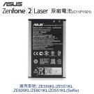 ASUS ZenFone 2 Laser 適用電池(無吊卡)