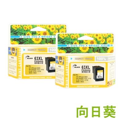 向日葵 for HP NO.63XL 2黑 (F6U64AA) 高容量環保墨水匣