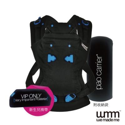 英國 WMM Pao 3P3 原創款 寶寶揹帶 - 共二色