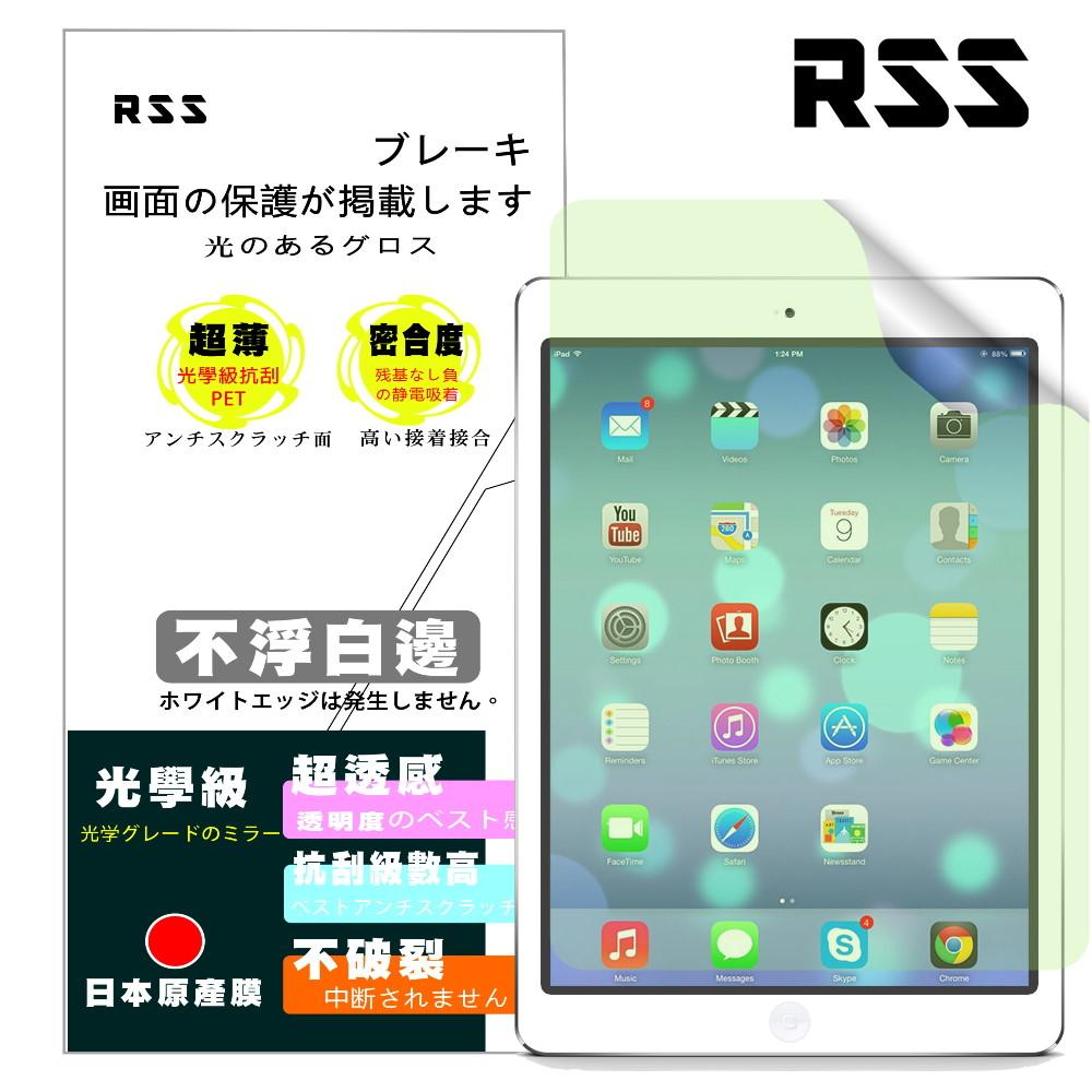 RSS Samsung TAB A 10.1吋P580保藍光保護貼增豔型超潑水超好滑