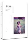 豐和日麗攝影詩集2:愛情的私密對話
