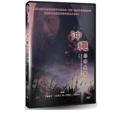 沖繩恐怖夜話3-DVD