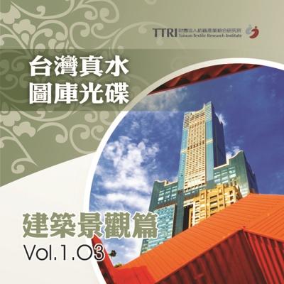 台灣真水影像圖庫 建築景觀篇-03