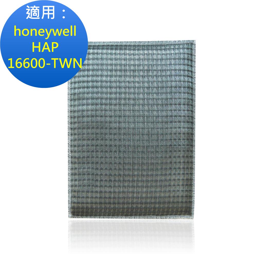 Originallife 可水洗超淨化空氣清淨機濾網 適用Honeywell:16600