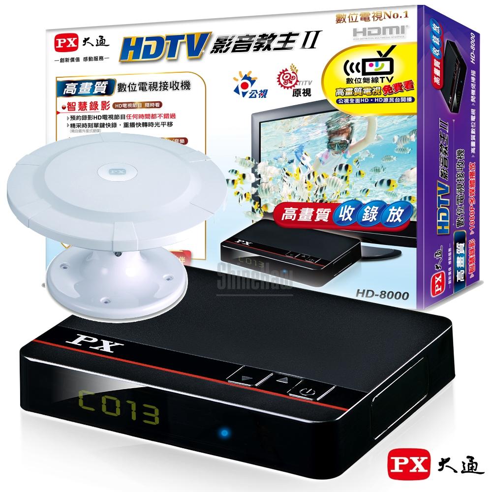 PX大通 HD-8000 高畫質數位電視接收機+HDA-6000高畫質萬向通數位天線 @ Y!購物