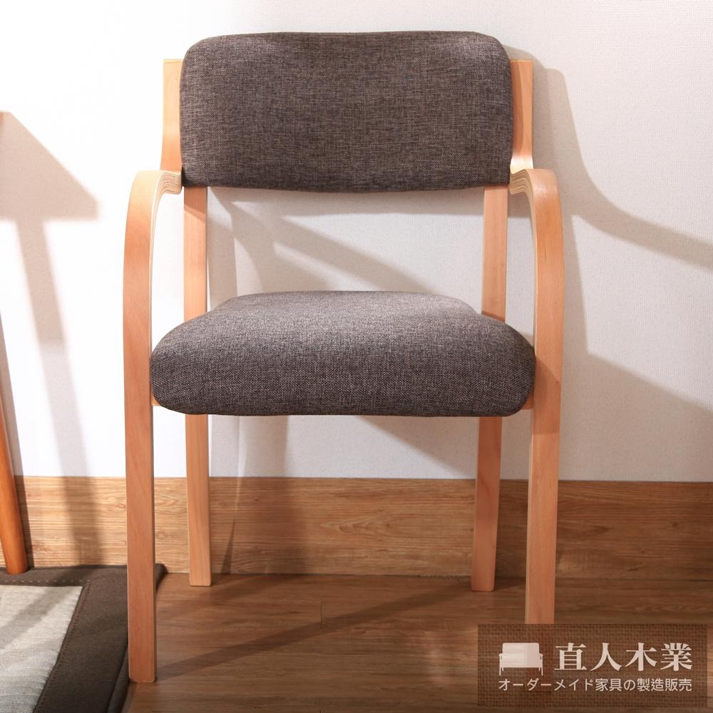 日本直人木業~簡約美學風格~日式曲木扶手椅座墊亞麻棕