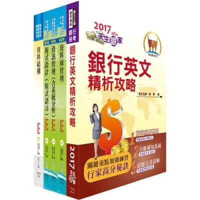 合作金庫(開放系統程式設計人員)套書(贈題庫網帳號、雲端課程)