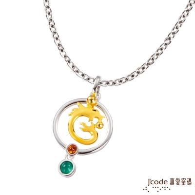 J'code真愛密碼 木之龍黃金/純銀/水晶墜子 送項鍊
