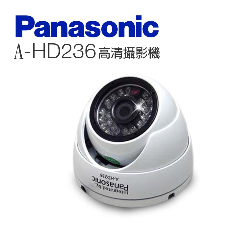 國際牌Panasonic (A-HD236)日夜兩用類比2百萬畫素 1080p 戶外半球型
