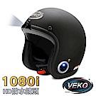 VEKO隱裝式1080i行車紀錄器+內建雙聲道藍芽通訊安全帽(雅光尊爵黑)