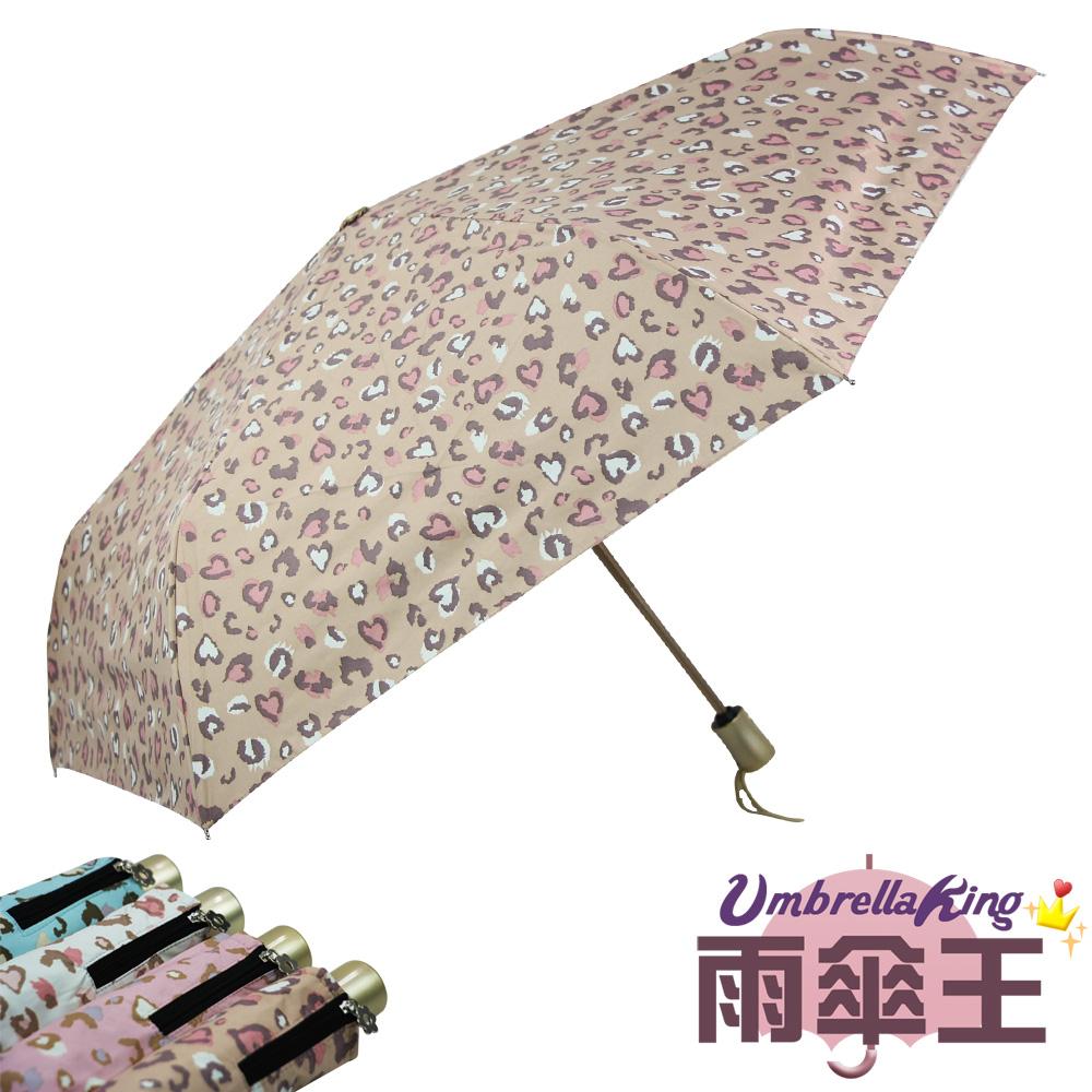 【雨傘王-終身免費維修】甜心豹紋遮光防曬自動傘-可可豹紋