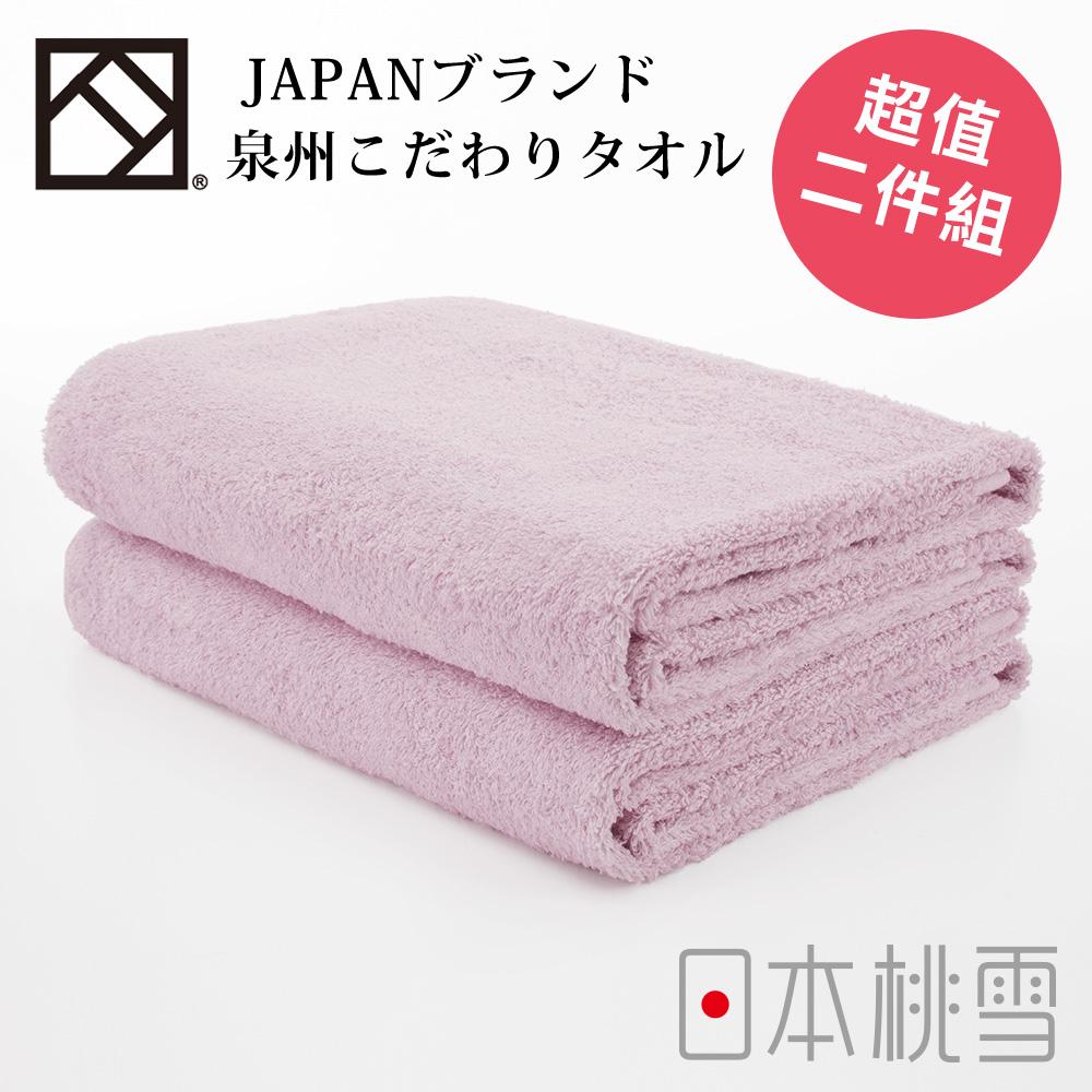 日本桃雪上質浴巾超值兩件組(淡紫紅色)