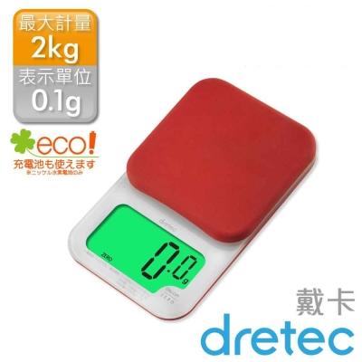 【dretec】「戴卡」超大螢幕微量LED廚房料理電子秤-紅色