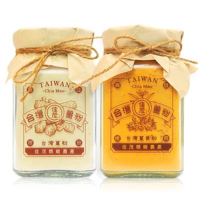 佳茂精緻農產 台灣頂級紅薑黃粉 1入+台灣天然高山老薑粉 1入(100g/罐)
