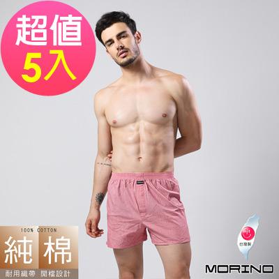 男內褲 純棉耐用織帶素色平口褲/四角褲 粉紅 (超值5件組) MORINO