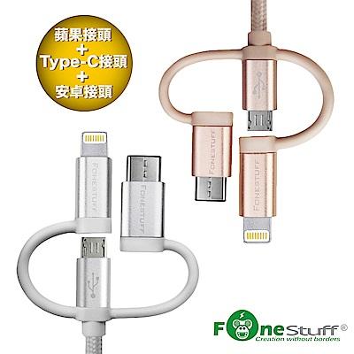 FONESTUFF Lightning/Micro USB/Type-C編織傳輸線-金+銀