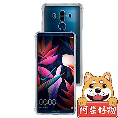 阿柴好物 Huawei Mate 10 Pro 強化防摔抗震空壓手機殼