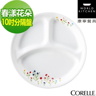 CORELLE康寧-春漾花朵10吋分隔盤