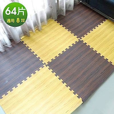 Abuns 高級熱感深淺橡木紋62CM大巧拼地墊-附贈邊條(64片裝-適用8坪)