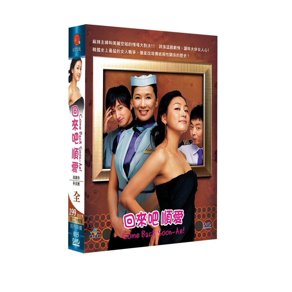 回來吧順愛 DVD