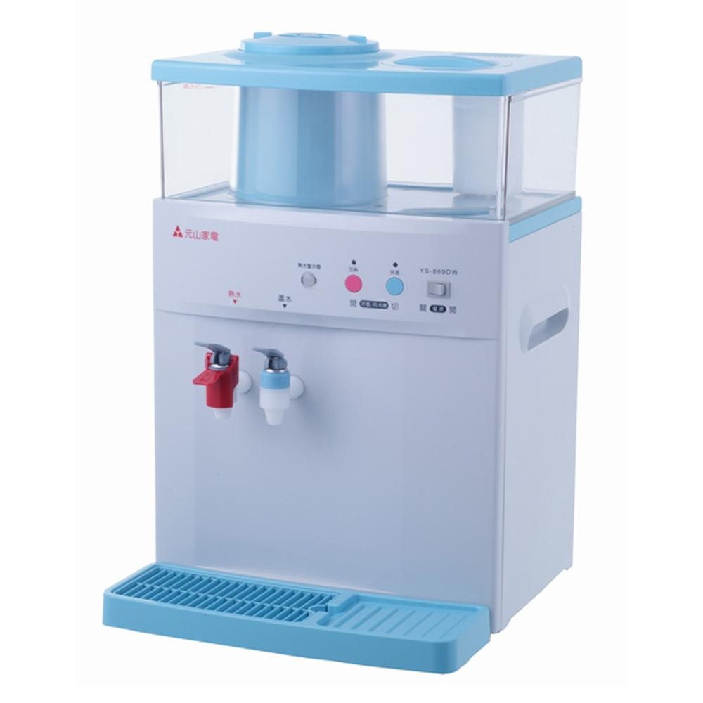 元山微電腦蒸汽式溫熱開飲機 YS-869DW