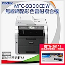 Brother MFC-9330CDW 無線網路彩色雷射複合機+原廠碳粉