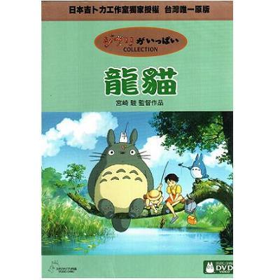 龍貓 DVD(雙碟版)