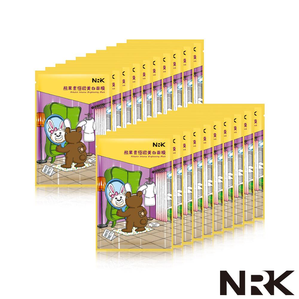 NRK牛爾 熊果素極緻美白面膜20片
