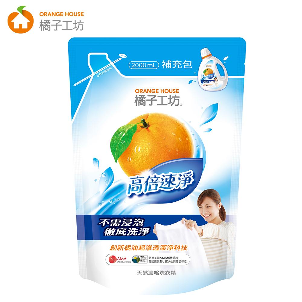 橘子工坊 天然濃縮洗衣精補充包2000ml -高倍速淨/包