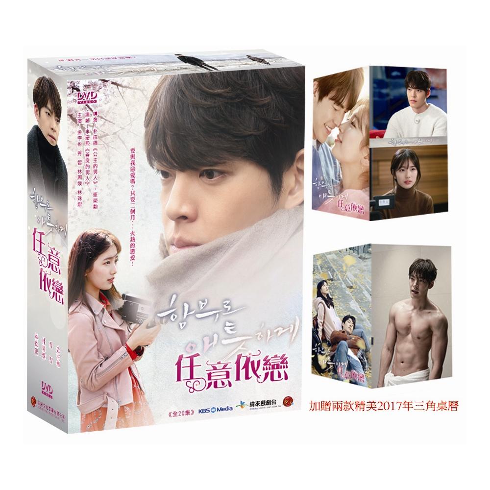 任意依戀 DVD