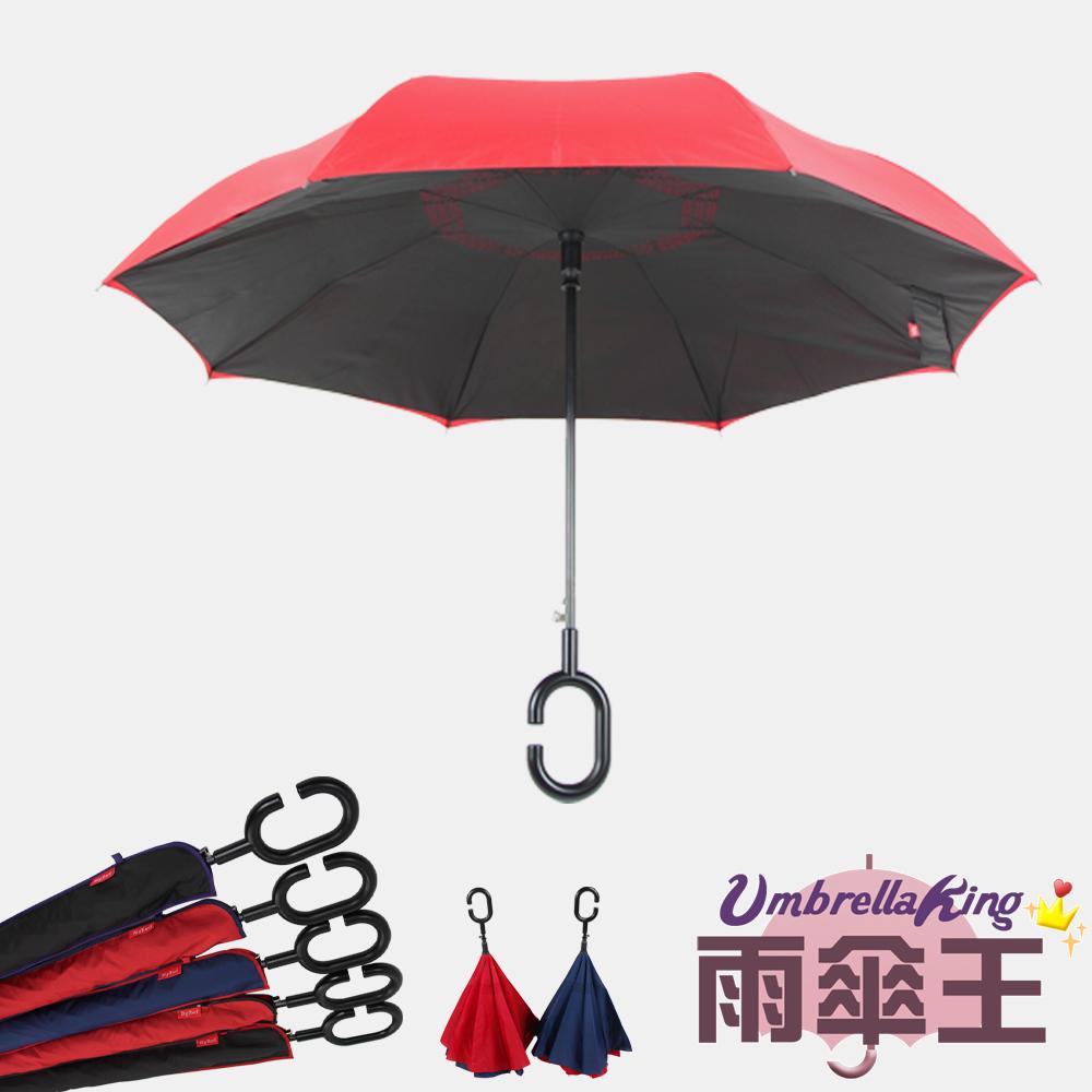 雨傘王-BIGRED 自動開免持反向直立傘-外紅內黑