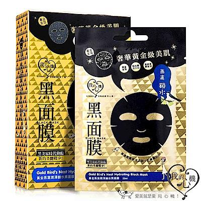 【買一送一】我的心機 黃金燕窩潤澤鎖水黑面膜 5入/盒