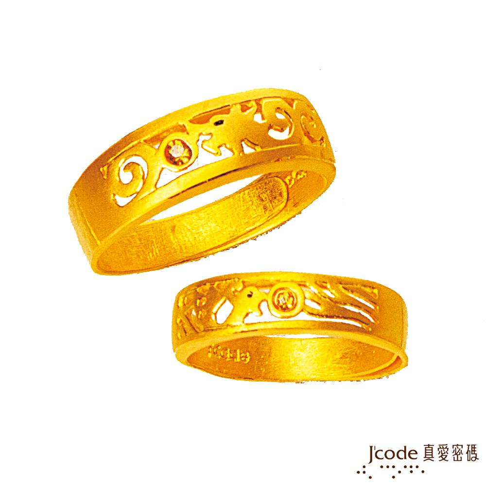 J'code真愛密碼金飾 錦繡龍鳳純金對戒 約2.61錢
