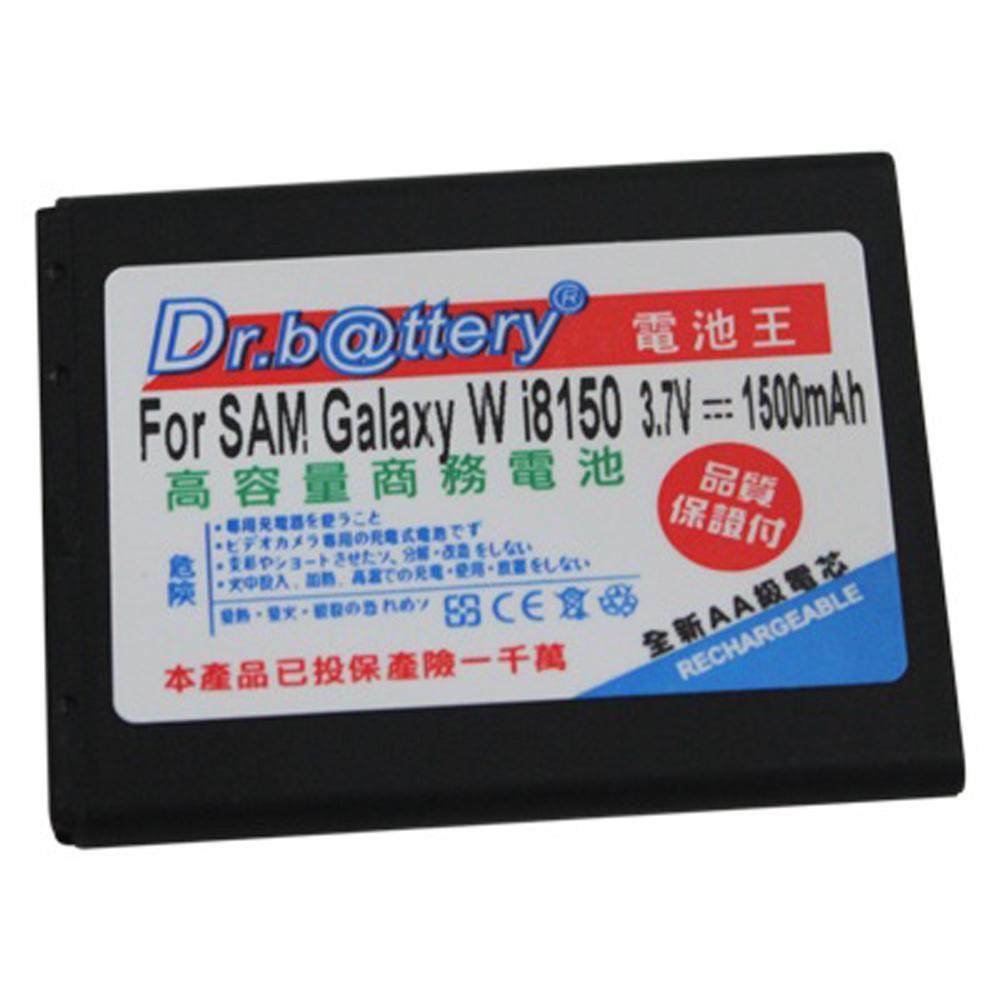 電池王 For SAMSUNG i8150 系列高容量鋰電池
