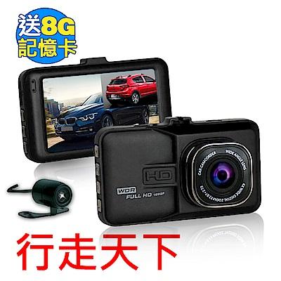 行走天下 CR-06 高畫質雙鏡頭行車記錄器-加贈8G記憶卡