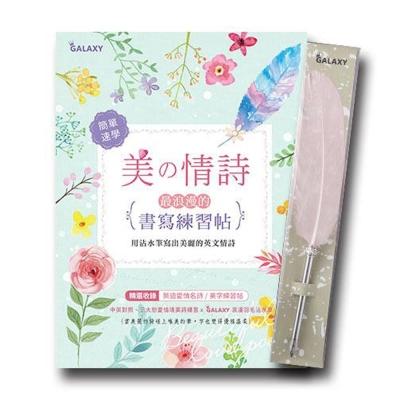 GALAXY浪漫羽毛沾水筆-甜蜜粉紅】X《美情詩:最浪漫的書寫練習帖》