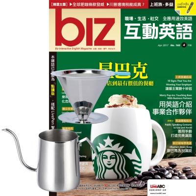 biz互動英語互動光碟版 (1年12期) 贈 304不鏽鋼手沖咖啡2件組