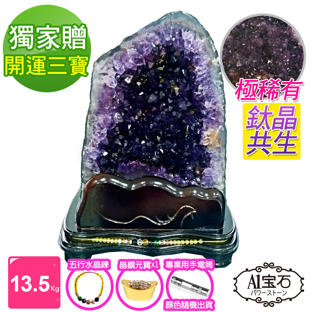 A1寶石5A頂級巴西紫晶洞-紫水晶濃艷鈦晶共生13.5k贈開運三寶