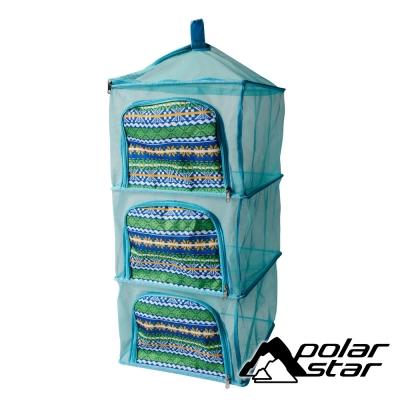 PolarStar 民族風方形餐廚籃 (三層/獨立開口)『藍』P17726