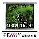 台灣專業製造-PENNY-PP-100-16-9