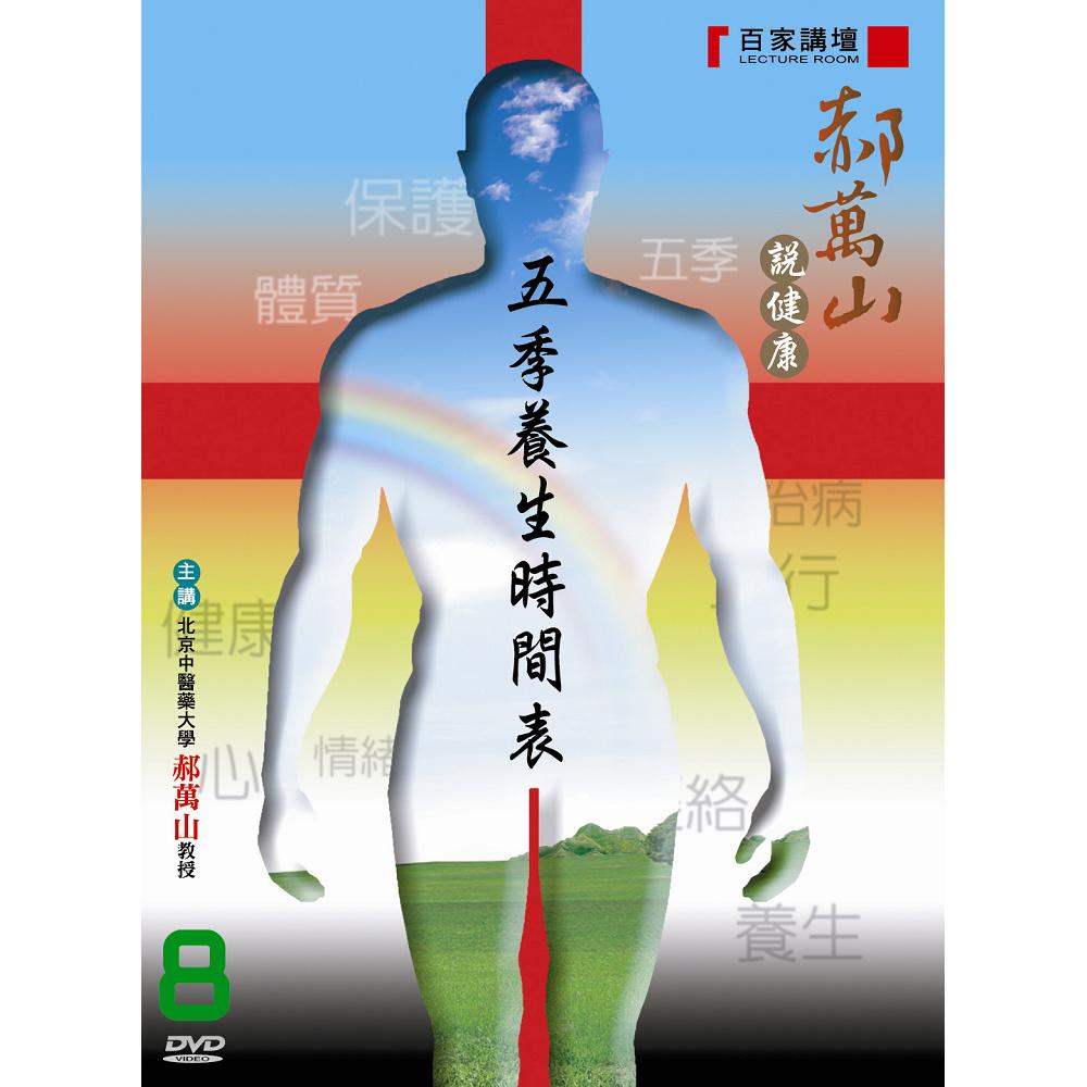 百家講壇 郝萬山說健康(08)五季養生時間表DVD