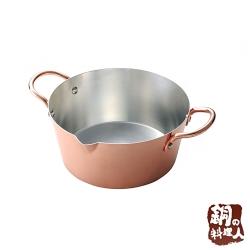 日本銅的料理人油炸鍋20cm