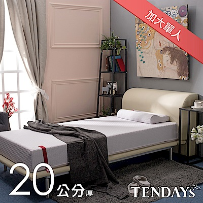TENDAYS 柔織舒壓床墊 加大單人3.5尺 20cm厚