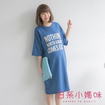 日系小媽咪孕婦裝-韓製孕婦裝-英文字印圖側邊開岔柔